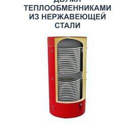 Теплоакумулятор з двома теплообмінниками із нержавіючої сталі